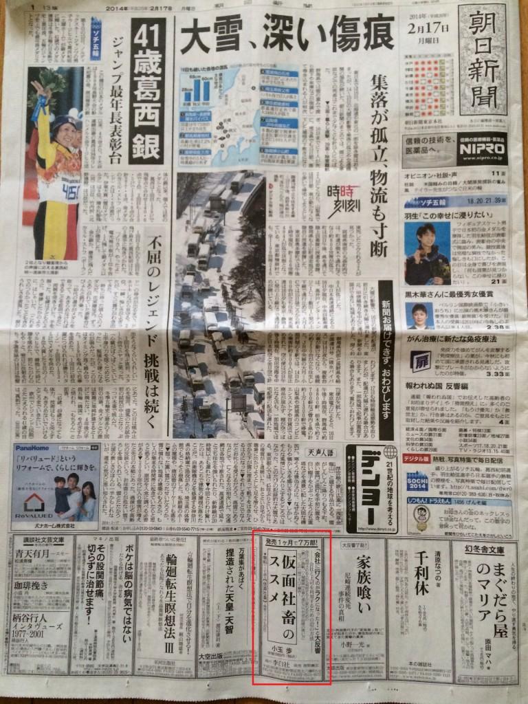 朝日新聞2/17朝刊