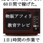 ネットビー氏の「物販アフィリ教育テレビ」放送開始!