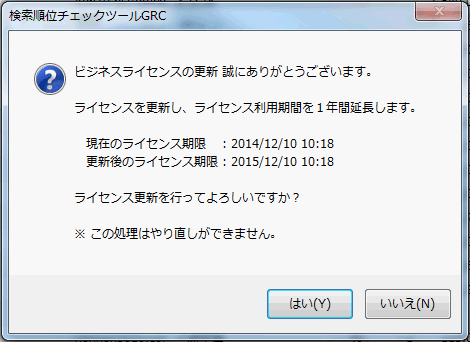 GRC14
