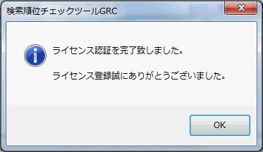 GRC16