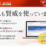 賢威6.2にワードプレスのテンプレートを変えるまでのストーリー