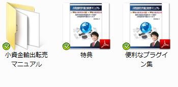 小資金輸出転売マニュアル1