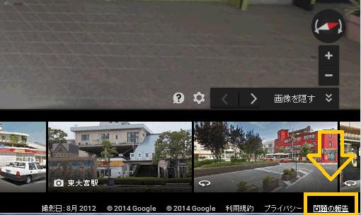 Googleマップのストリートビューで問題を報告