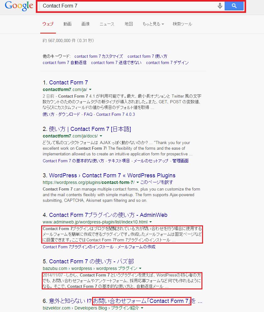 WPプラグイン_探し方2