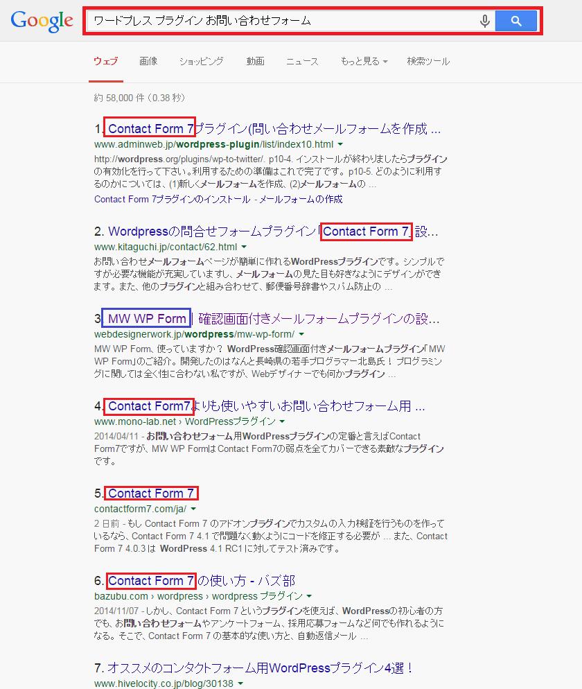 WPプラグイン_探し方1