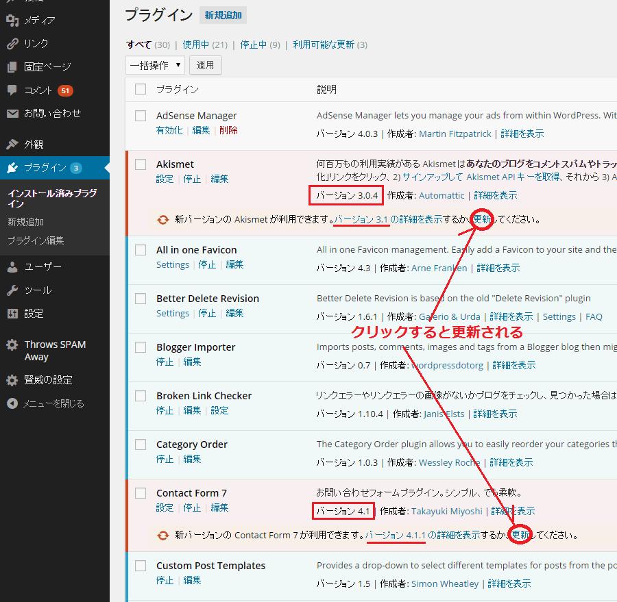 WPプラグイン_更新3